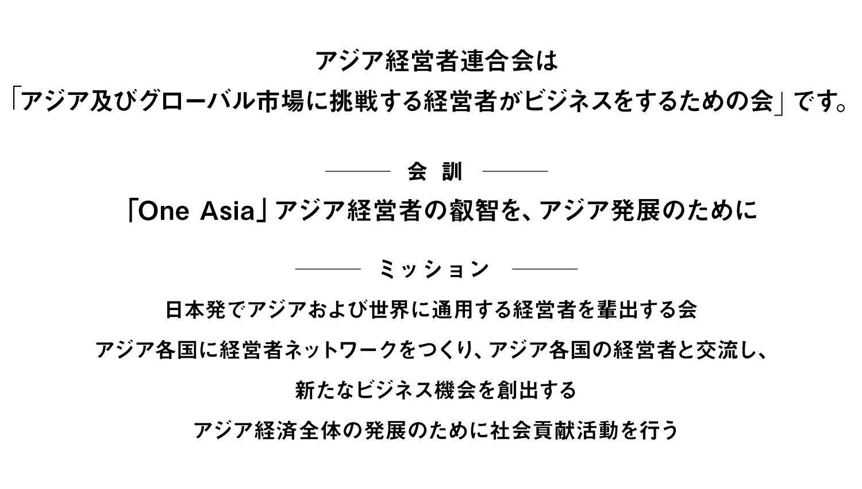 アジア経営者連合会とは|一般社団法人 アジア経営者連合会