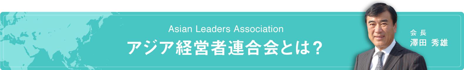 一般社団法人 アジア経営者連合会
