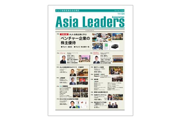 会報誌|一般社団法人 アジア経営者連合会
