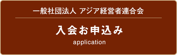 入会お申込フォーム|一般社団法人 アジア経営者連合会