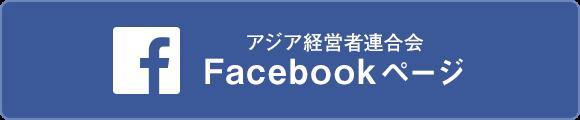 facebook|一般社団法人 アジア経営者連合会