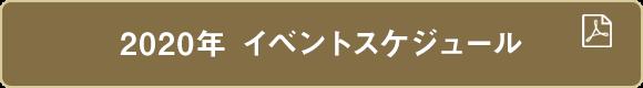 スケジュールPDF|一般社団法人 アジア経営者連合会