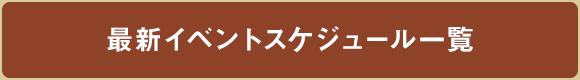 最新スケジュール|一般社団法人 アジア経営者連合会