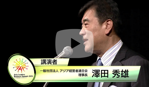 動画紹介ページ|一般社団法人 アジア経営者連合会